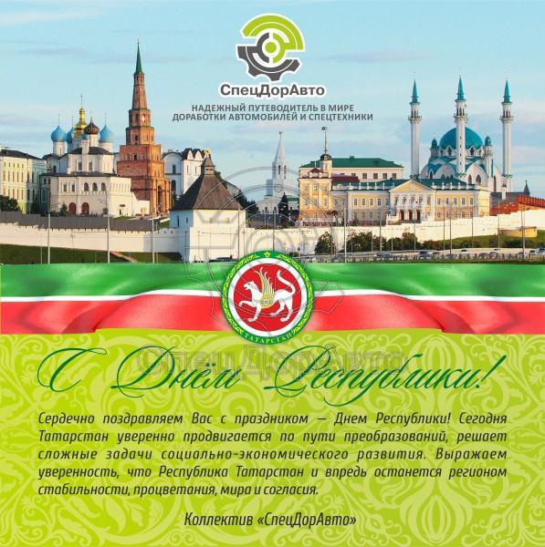 Поздравление с днём татарстана 416